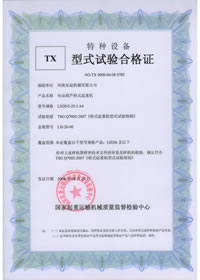 Modeling Test Certificate of Special Equipment