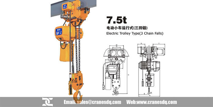 7.5 ton  Trolley electric chain hoist for sale and design drawing